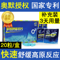 Omer Brand Blue tablets 20 Omer oxygen tablets anti-plateau reaction Tibet Tourism take Rhodiola Capsule oral liquid