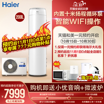 Haier air energy water heater household 200 liter air source heat pump zero cold water with circulation to help Pu intelligent WIFI