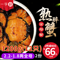A word of flowers carved drunk crab 6 whole mother ready-to-eat crab Wuxi drunk crab can cooked seafood crab