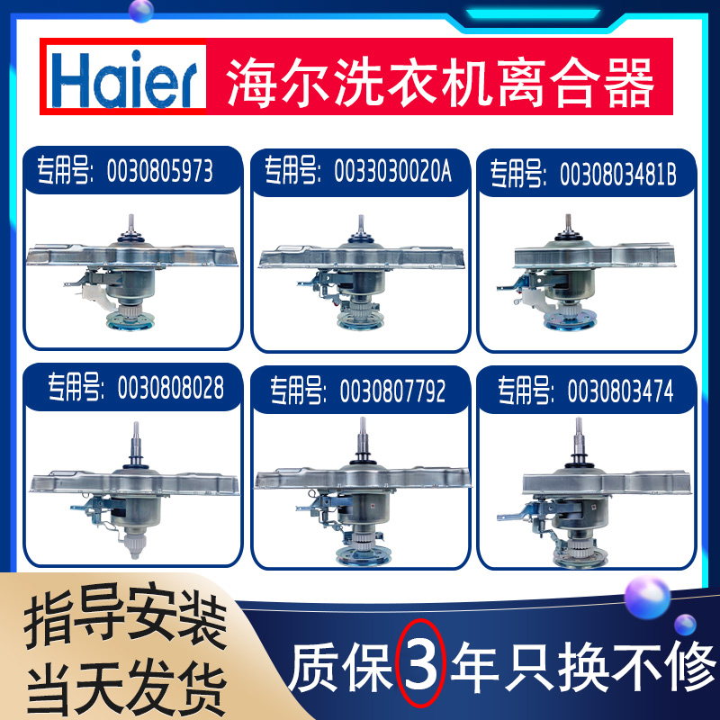 Suitable for Haier washing machine clutch bus fully automatic dual-power 030807792 1988 deceleration clutch