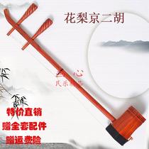 Beijing erhu redwood instrument de musique fleur bois de poire Beijing 2 Hujing opéra Xipi deux jaune bois rouge Beijing erhu accessoires