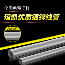 Jonke kbg JDG Hot-dip galvanized wire pipe buckle Six in charge of metal electrical accessories threaded pipe 20*1.0