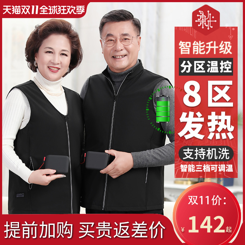 Intelligent temperature control spontaneous heat vest electric vest heating down clothes full-body charging men and women middle-aged and elderly