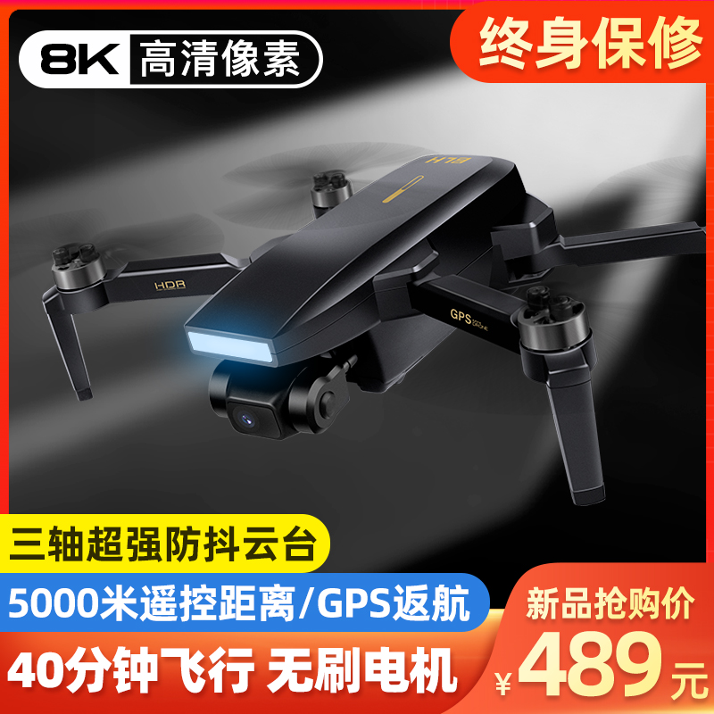 5000 meters brushless 4K HD drone aerial aerial drone HD ultra-long-range remotely piloted helicopter small