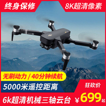 Folding brushless long endurance GPS UAV 4K aerial high-definition professional remote control aircraft 5000 meters large