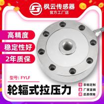 Fengyun spoke load cell High-precision FYLF pressure measurement gravity silo weight tension sensing module