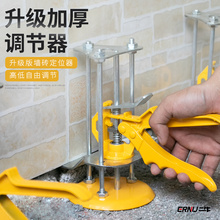 Ceramic tile height adjustment and lifting device manual lifting, positioning, leveling device, high tile tile tile tool