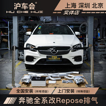 Mercedes-Benz S-Class E-Class C-Class C200L GLE modified valve repose VE in the tail section of the car exhaust