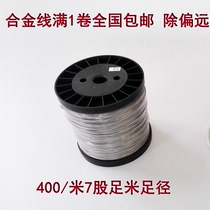 Electronic fence alloy wire) aluminum magnesium 7-PLY foot meter foot diameter 400 500 meters per roll) pulse electronic fence accessories