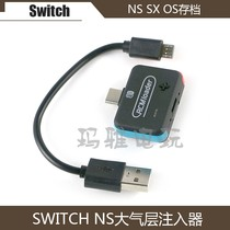 NS RCM Loader ns SX OS archive switch Atmospheric injector USB Disk Archive Accessories