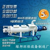 Wet and dry solid-liquid separation machine pig manure livestock manure dehydration machine chicken dung cow dung separator farm environmental protection equipment
