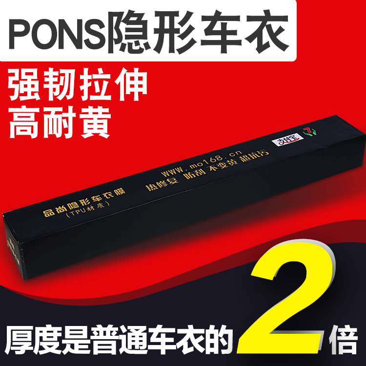 PONS stealth car clothing still stealth car clothing still car paint protective film whole car tpu whole car