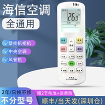 Applicable to the original Hisense universal universal air conditioning remote control Hisense Kelong hanging cabinet machine Central air conditioning universal variable frequency air conditioning refrigeration and heating special regardless of the model