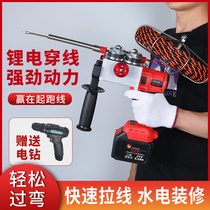 Luebeck electric wire-through machine fully automatic cable-pulling wire-release string god guide all-in-one electrician wear pipe