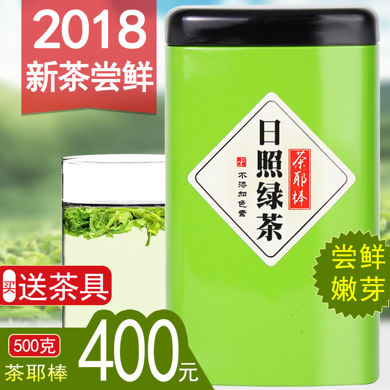 Tea Tea Sticks Rizhao Green Tea 2018 New Tea Tea Fortress Tea Stirred Tea 500g Boxed