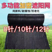 Eight-pin shading net encryption thickened sunscreen net Greenhouse agricultural breeding black sun net dust cover soil shading net