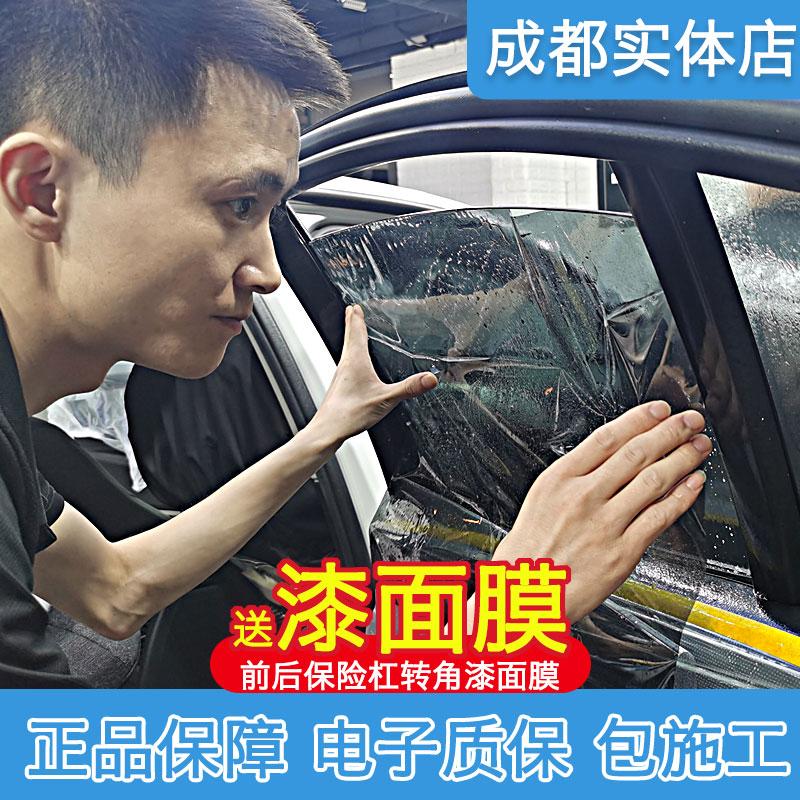 Weigu car film car film car window film insulation film V70 front-grade glass film explosion-proof insulation Chengdu