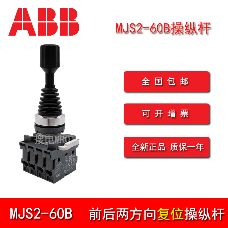 ABBtwo-direction (front and back) reset operation of cross switch rod MJS2-60B+MCB-10 common open contacts