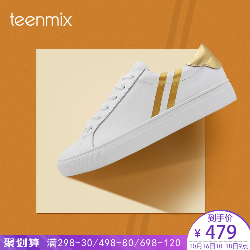 Tianmeiyi 2018 autumn cowhide fashion hit color flat with small white shoes women's shoes J1531CM8