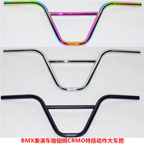 Special BMX show handlebar accessories chrome palladium steel CRMO ultra-rugged fall-resistant modification