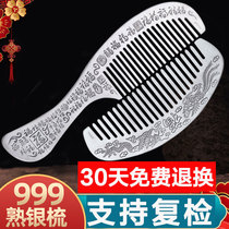 Silver comb 9999 sterling silver scraping health Yunnan snow silver comb Edible silver s handmade cooked silver comb