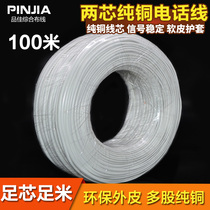 (All copper)RJ11 two core telephone line telecom dedicated multi-strand Telephone Line 100 meters a roll of all-copper telephone line