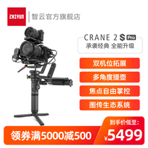 zhiyun cloud crane 2S stabilizer SLR micro-single handheld cloud camera vlog three-axis shooting anti-shake Zhiyun 2S
