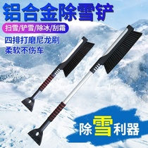 Car with snow removal shovel multi-purpose snow sweeping brush glass defroster scratch snow artifact ice removal shovel winter snow removal tools
