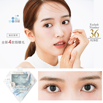 Pre-sale Junko Pro Research Diamond series False eyelashes No 36 pure paragraph 2 pairs of Xu teacher recommended with glue