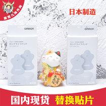 Japon Local Omron massage instrument HV-F021 F022 F900 SMD électrode feuille importés