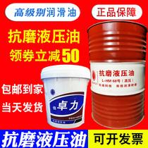 Grande Muraille No 46 anti-usure huile hydraulique haute pression sans cendres machine de moulage par injection Chariot élévateur pelle No 32 No 68 seau 200 litres 18L