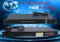 Multi-function 4-way TV subtitle Machine QL664 can overlay two-dimensional code rolling still subtitles at the same time