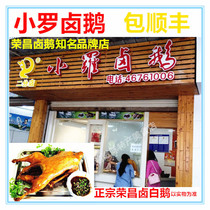 Authentic Rongchang Halogen Goose Small Luo halogen goose Chongqing rongchang Specialty Small Luo halogen goose cooked food brine cold dish Baoshongfeng