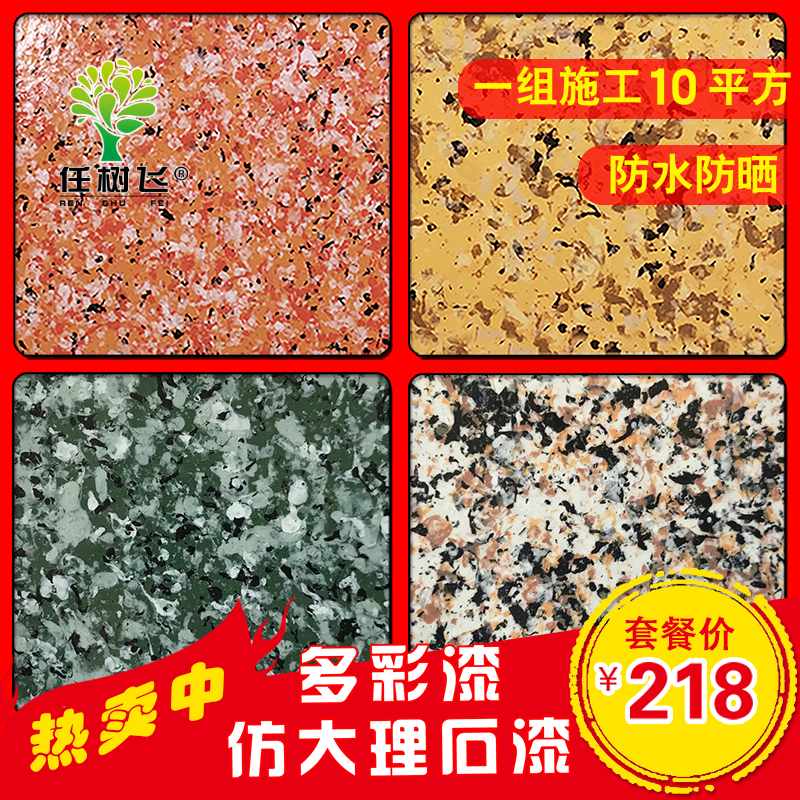 True stone paint outside 墻 water bag water colorful paint water bag sand imitation stone paint villa indoor and outdoor art paint
