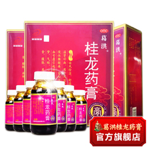 Get the certificate minus 50) Gehong GUI long ointment 202g * 6 bottles qufengchushi joint pain ointment rheumatism cream genuine