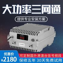 High-power mobile phone signal amplification booster Tunnel mountain enhanced reception elevator triple network 4G call Internet access