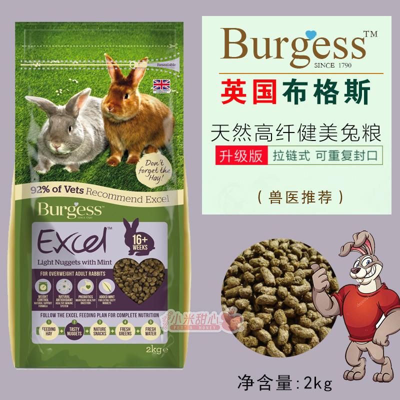 British Burgess Burgus natural высоковолокнистый бодибилдинг взрослый кролик зерна уха кролика основной пищи 2 кг