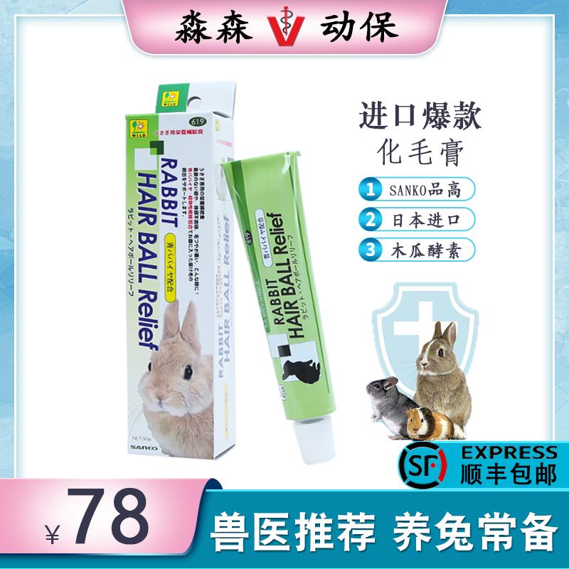 Импорт SANKO высокой кролика крем dragoncat голландский свинья профилактики волосатые папайи пасты 50g shunfeng