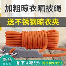 Corde à linge Shenqi en plein air corde à linge liangyi corde en plein air non-slip coupe-vent couette séchage vêtements corde