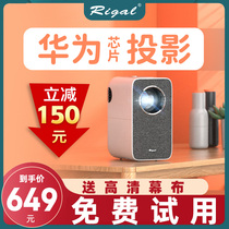 (New product launch)2021 new rigal projector home bedroom 4k ultra HD small portable can be connected to the smart home theater cast on the wall to watch TV Home