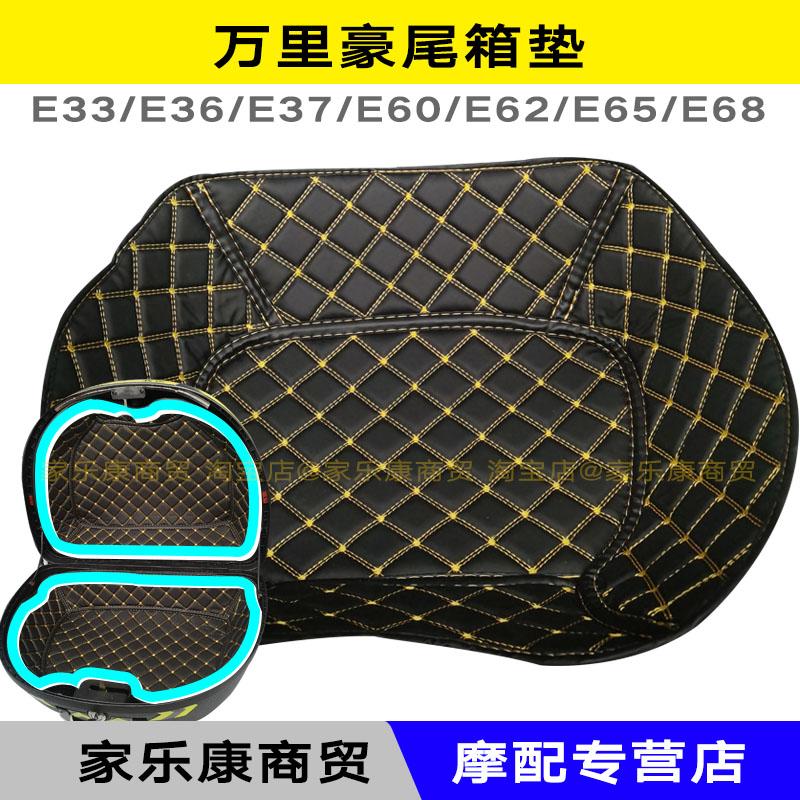 Marriott rear compartment mat E33 E36 E37 E60 E62 E63 E65 E66 E66 E68 lined silent mat