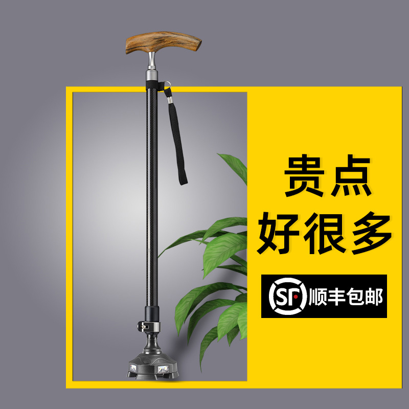 Hunting Kachi old man crutch carbon ultra-light crutch retractable anti-slip walking stick old man four-扙 hand stick