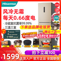 His letter BCD-220WYK1DQ three-door refrigerator air-cooled frost-free home energy-saving silent small refrigeration refrigeration
