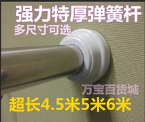 Extra long 6 m curtain rod free punching telescopic rod thickened 3.4-meter m shower curtain prop rod stainless steel drying rod