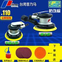 Taiwan Plima 5-inch pneumatic grinder automobile waxing machine Polishing grinder dry grinder gas grinder dust absorbing machine