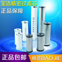 air filter Precision Filter filter compressor filter core precision activated Carbon dryer filter Core