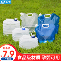 The 峯 outdoor stacked water bags camping mountain climbing tourism water storage bags large capacity car portable bucket drinking water jug