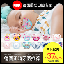 German NUK newborn baby pacify baby nipple baby sleep type super soft silicone latex 2 dust-proof box