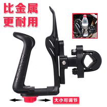 Motorcycle Water cup rack kettle rack bicycle scooter general water bottle Beverage Bracket Bumper Upgrade