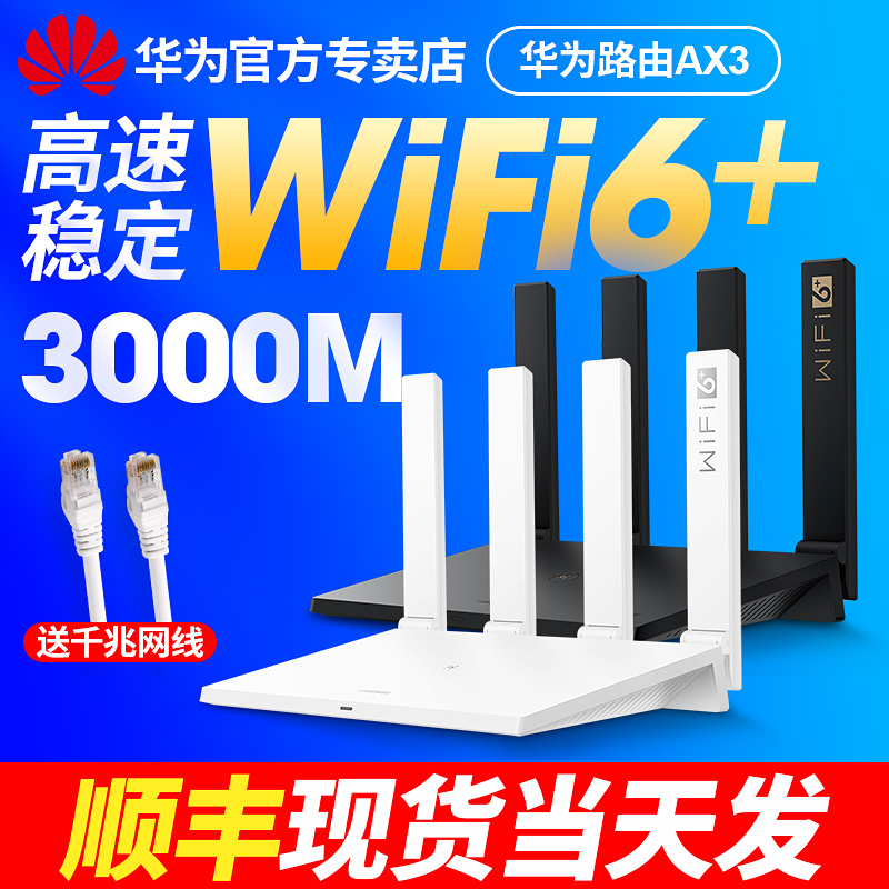 SF Express issued Huawei wifi6+ router ax3 dual gigabit ports on the same day home through the wall king high-speed dual-frequency wireless wifi fiber high-power enhancer dormitory student dormitory